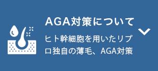 AGA対策について ヒト幹細胞を用いたリプロ独自の薄毛、AGA対策