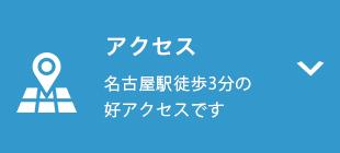 アクセス 名古屋駅徒歩3分の好アクセスです